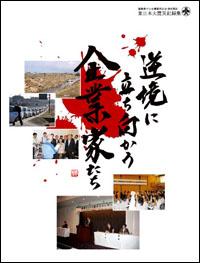 東日本大震災記録集「逆境に立ち向かう企業たち」