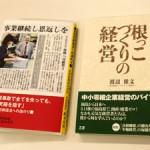『原発事故で全て失っても、針は天極を指す』鈴木充男著(左)、『根っこづくりの経営』 渡辺雅文著(右)