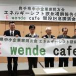 E wende cafe の開設記念講演会