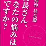 福島同友会PRポスター